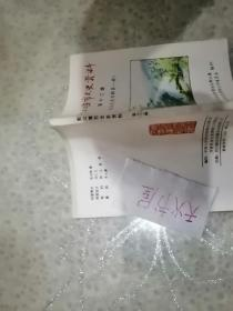 都江堰市文史资料 第十二辑(企业文史专辑第一册)  品相如图