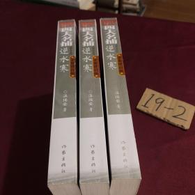 四大名捕逆水寒全新修订版(3册合售)