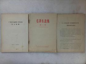 """《""""毛泽东选集""""第五卷学习材料》等三册合售  1977年 详见实拍图片"""