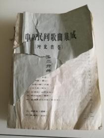 中国民间歌曲集成河北省卷,第二分册16开油印]
