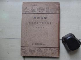 1939年中华书局32开:中西文化交通史译粹