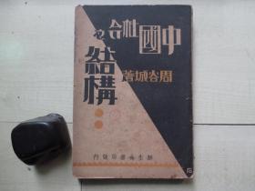 1935年新生命书局32开:中国社会之结构