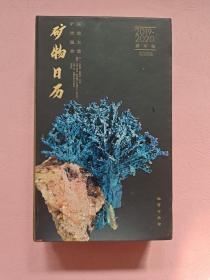 矿物日历【2019-2020】跨年版
