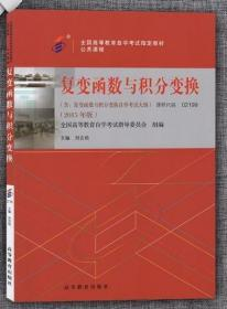 二手书自学考试教材02199复变函数与积分变换2014年版 刘吉佑 高等教育出版社 9787040442472