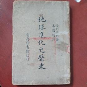 民国版《地球进化之历史》民国二十六年初版 格列高利著 王勤堉译 馆藏 品佳 书品如图.