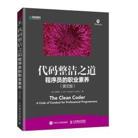 代码整洁之道:程序员的职业素养(英文版)马丁人民邮电出版社9787115537362