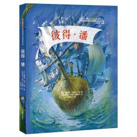 布拉迪斯拉发国际插画双年展获奖书系:彼得·潘(精装彩绘版)