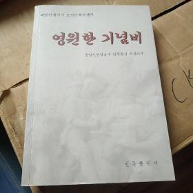 永恒的丰碑 : 朝鲜文
