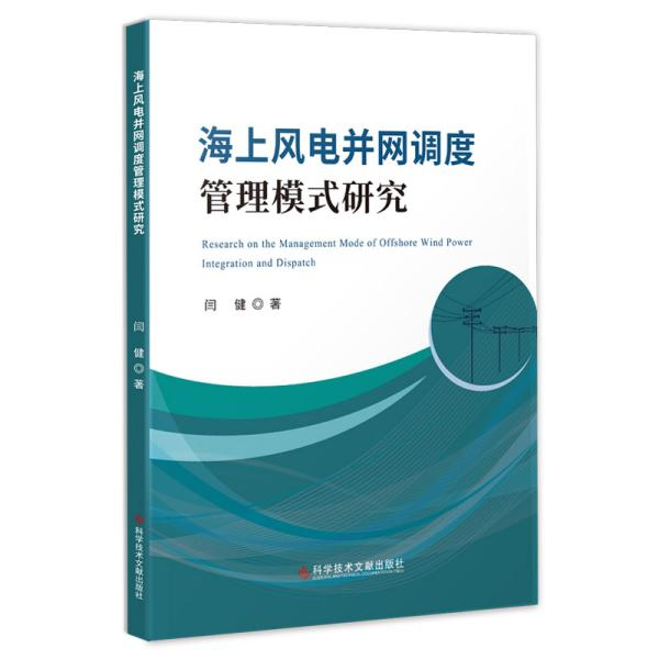 海上风电并网调度管理模式研究