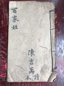 民国宏盛堂木刻线装本《百家姓》