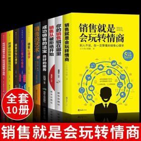 全套10册 销售就是会玩转情商正版 销售类书籍营销口才 销售心理
