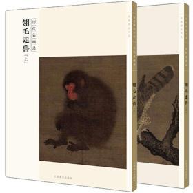 套装2册 百卷神品大系历代名画录翎毛走兽上+下 方楚雄 名画图册