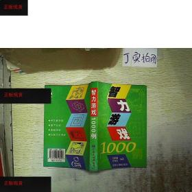 【欢迎下单!】智力游戏1000例.花家镛、花有亮  编著汉语大词典