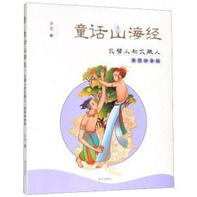 童话山海经(彩图拼音版)-长臂人和长腿人