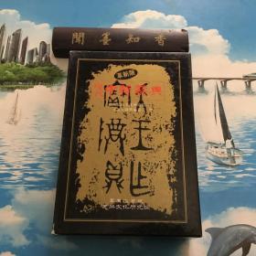 正版现货 革新版 现代中韩辞典  有塑封膜书皮  有函套