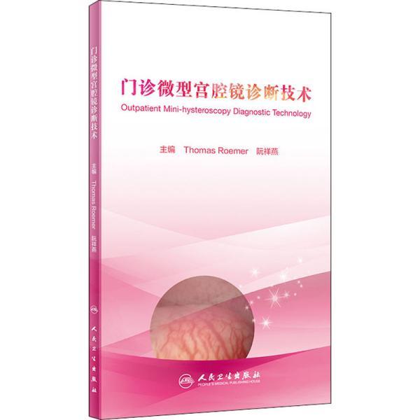门诊微型宫腔镜诊断技术