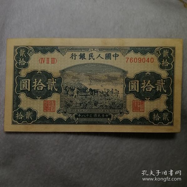 第一套人民币 贰拾元纸币 编号7609040