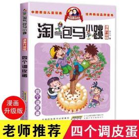 四个调皮蛋淘气包马小跳漫画版升级版系列单本正版 杨红樱校园系