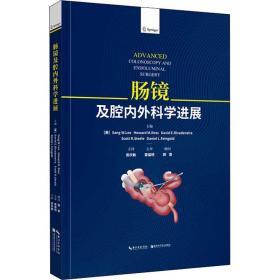 肠镜及腔内外科学进展