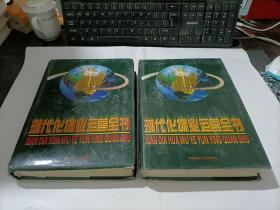现代化物业运营全书(上下全二册】精装大16开