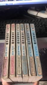 世界童话名著连环画(第一辑上下册、第二辑上册、第三辑下册、第四辑上下册)6本合售