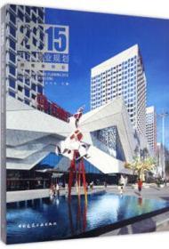 万达商业规划2015:持有类物业 9787112201754 万达商业规划研究院 中国建筑工业出版社 蓝图建筑书店