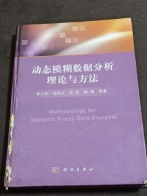 动态模糊数据分析理论与方法(精装)