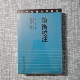 论衡校注(中华要籍集释丛书)