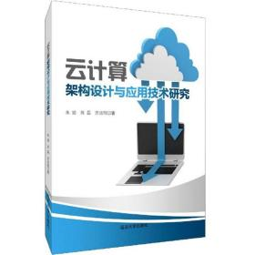 云计算架构设计与应用技术研究