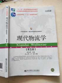 现代物流学(第五版)/21世纪新概念教材·高职高专物流管理专业教材新系
