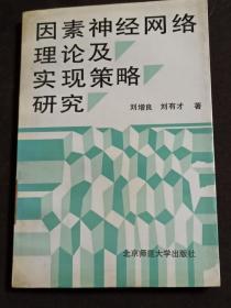 因素神经网络理论及实现策略研究