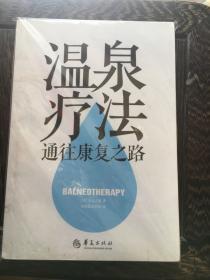温泉疗法:通往康复之路