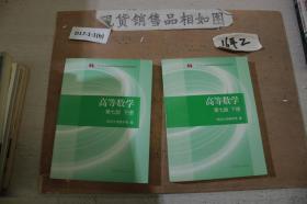 高等数学下册(第七版
