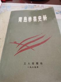 青岛惨案史料(书内多图,多资料表)