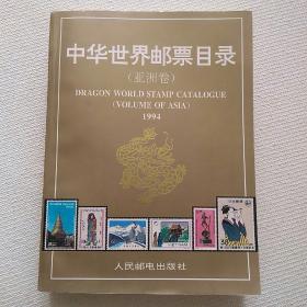 中华世界邮票目录(亚洲卷)