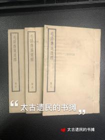 民国版【毛诗传笺通释】存3册,卷25-32全。此为阐释诗经经典。