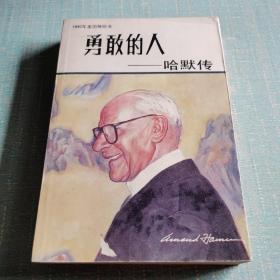 勇敢的人——哈默传(1987年美国畅销书)