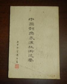 中国戏曲表演技术述要(手写体印刷、初版)多插图!