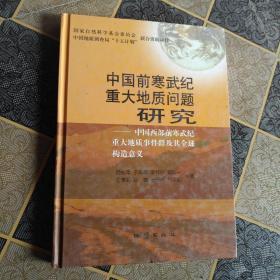 中国前寒武纪重大地质问题研究——中国西部前寒武纪重大地质事件群及其全球构造意义