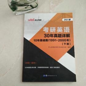 中公版·考研英语30年真题详解