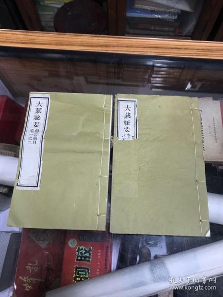 大藏秘要 例言纲目 卷一之二、卷三之五(五卷全)两册先装全木刻版 民国7年冬于金陵刻经处