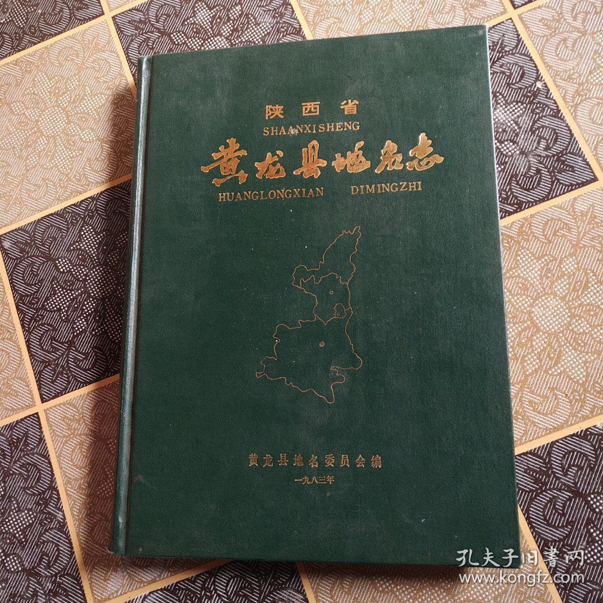陕西省黄龙县地名志