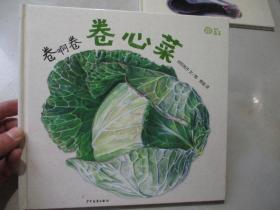 麦田精选图画书:卷啊卷卷心菜