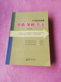中考数学解题:思路·策略·方法
