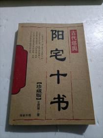 阳宅十书(古代堪舆)
