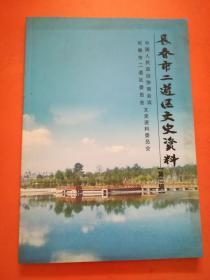 长春市二道区文史资料