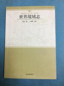 世界境域志(一版一印)(书籍下端有古字圆章)(2010年8月印刷)
