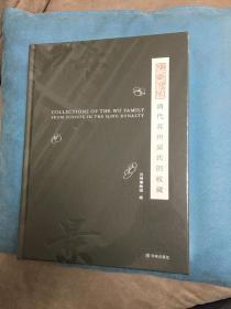 梅景传家:清代苏州吴氏的收藏(稀有精装本)(塑封)
