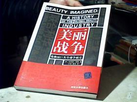 美丽战争-化妆品巨头全球争霸史                         16开             2011年1版1印