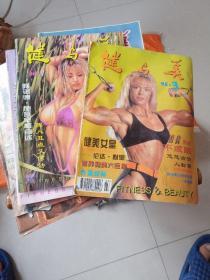 健与美杂志9本合售